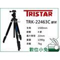 數位小兔【TRISTAR TRK-22463C 腳架】碳纖維三腳架 4節 球型雲台 TRK-22462 三腳架 相機腳架