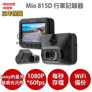 Mio MiVue C335【送 64G+C05黏支+手機指環+靜電貼】行車記錄器 另 mio 688D 698D C330 C320