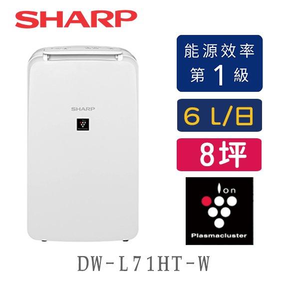 【 大林電子 】 SHARP 夏普 DW-H6HT 6公升 自動除菌離子 空氣清淨 除濕機 《 現貨 分期0利率 含稅免運費 》