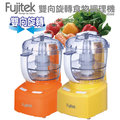 =易購網=✦全館免運✦【Fujitek 富士電通】雙向旋轉食物調理機(FT-JE009)