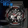 CASIO 時計屋 G-Shock GA-100-1A4 黑紅 耐衝擊構造 防水200米 抗磁 保固(G-5600E)