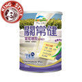 【博能生機】關常健 葡萄糖胺高鈣配方 800g/罐 (全素可食)