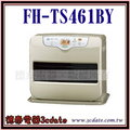 可議價(德泰電器)CORONA日本進口微電腦煤油暖氣機煤油爐(FH-TS461BY)