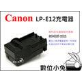 數位小兔【Canon LP-E12 充電器】EOS M 100D 相機 LPE12 保固一年 萬國變壓 相容 原廠 鋰電池 電池