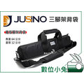 數位小兔【JUSINO 寬版腳架背袋】 64公分 外閃燈架袋 燈架袋 柔光傘 腳架袋 BENRO Takara Velbon