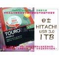 ∮高雄數位網∮HITACHI 日立 TOURO MOBILE USB 3.0 1T 1TB 2.5吋 行動硬碟 三年保固