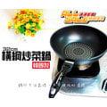 【橫鋼】鑽石鈦合金炒鍋 - 32 cm 電磁爐可用