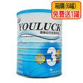 育樂金配方奶素幼兒成長奶粉1.6kg (買6罐送1罐)