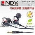 【免運】LINDY 林帝 CROMO鉻系列 同軸式雙單體 監聽級耳機 IEM-75 (20381)