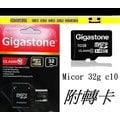 ╭☆促銷☆╮立達 Gigastone 32G SDHC C10 記憶卡SD 32G 32GB 附轉卡 手機/相機/MP3/行車紀錄器/GPS