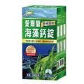 英普樂 愛爾蘭海藻鈣 (30錠/盒)