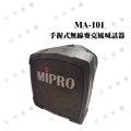 MIPRO MA-101 VHF 手握式無線 擴音機 麥克風 喊話器【免運+公司貨保固】