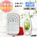 LAMP白金懷爐/暖蛋+懷爐精油X1(200cc 玫瑰 OR 茉莉)