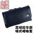 台灣製 HTC One SV c520e 適用 荔枝紋真正牛皮橫式腰掛皮套 ★原廠包裝★