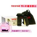 數位小兔【TRISTAR PG-01】腳架 把手 球型雲台/槍型雲台/萬向雲台PG-02 SLIK PG01,PG02