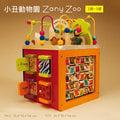 【紫貝殼】『CGA32-1』【美國B.Toys感統玩具】 Zany Zoo 小丑動物園
