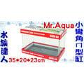 【水族達人】水族先生Mr.Aqua《8005-04五合一小彎角ㄇ型缸.35*20*23cm》直角ㄇ型魚缸