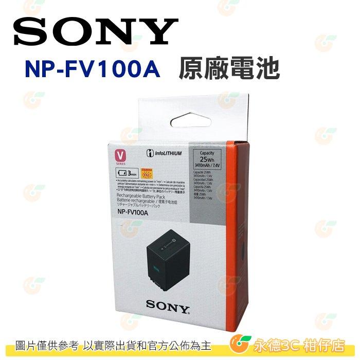 @3C 柑仔店@ [24期0利率/免運費] SONY NP-FV100 原廠電池 HDR XR100 XR200 XCX150 PJ710 PJ760 CX260 PJ200