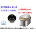 【日本原裝】象印電子鍋原廠內鍋B289-適用機型〈NP-HTF10〉