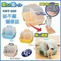 *GOLD*日本IRIS《砂不漏貓便盆 CNT-500》雙空間設計阻隔帶砂三色