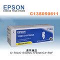 EPSON S050611 原廠黃色碳粉匣 盒裝 (1400張) 適用 EPSON AcuLaser C1700 / C1750N / C1750W / CX17nf
