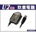 『嘉義U23C』伽利略 光速線 尊爵版 U3I-686 USB3.0 支援 2TB IDE & SATA TO USB 全新含稅