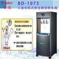 【全省免費基本安裝】Buder 普德 CJ-173(BD-1073)三溫水塔式熱交換型飲水機-內含RO純水機、享6期0利率