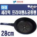 【易購樂】韓國Kitchen-Art 鑽石 大理石不沾炒鍋 28CM