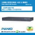 機架KVM切換器促銷《PANIO國瑭資訊》 16埠PS/2&USB電腦切換器 16台系統主機集中控制訊號以一組螢幕鍵鼠滑鼠操作管理KF16U