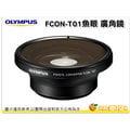 [24期0利率] OLYMPUS FCON-T01 FCONT01 魚眼 廣角鏡 TG3 TG-3 用 FCONT01 (搭CLA-T01) 元佑公司貨