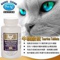 美國貝克藥廠《牛磺酸錠》維持貓隻健康的必需氨基酸100錠/罐
