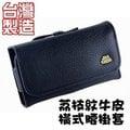 台灣製 Acer Liquid z2 適用 荔枝紋真正牛皮橫式腰掛皮套 ★原廠包裝★