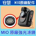 Mio MiVue 388 368 R25 538 528 568 688D 原廠濾鏡 強光濾鏡 另 588 538 688 638 胎壓偵測器 後視鏡