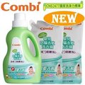 康貝 Combi 新嬰兒防蟎去敏洗衣精促銷組 1罐1200ml + 補充包1000ml*2
