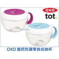 美國 OXO 握把設計防漏零食杯 8oz / 235ml