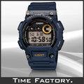 【時間工廠】全新 CASIO 震動多功能電子錶 W-735H-2A