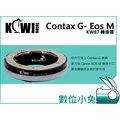 數位小兔【Kiwifotos KW87 Contax G 轉 EOS M 轉接環 可調光圈】Contax G 鏡頭 轉 CANON EOS M 相機