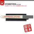 100%日本製造鋒愛華 鑽石磨刀器(小)