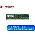 【新風尚潮流】創見伺服器記憶體 8G DDR3-1333 ECC REG 低電壓 1.35V TS1GKR72W3H