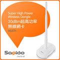 SAPIDO WL617n 30dBm 超高功率無線網卡 台灣製造