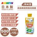 免運費~日本環保型水性萬能地板蠟500ml