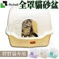 日本Richell》ID56071/73/75胖胖貓專用全罩貓砂盆-60*45*48cm