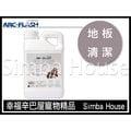 *Simba House*台灣ARC FLASH*光觸媒寵物專用地板清潔劑《1L》不傷地板材質建築師推薦
