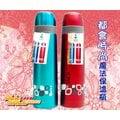 日本Premium綠貝時尚保溫瓶500cc 保溫罐 保溫杯 隨手杯 保溫效果比象印 膳魔師 三光牌 鍋寶 妙管家