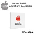 MacBook Pro 專用 AppleCare 全方位服務專案 (MD013TA/A)