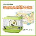 *GOLD*【06110025】日本MARUKAN-青蘋果快樂鼠寵物窩-MR-511
