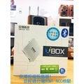 ☆宏華資訊廣場☆安博盒子第三代藍芽電視盒 UBOX-III 支援千尋 各式APP安裝