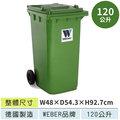 (德國進口WEBER)120公升二輪資源回收拖桶JGM120(綠)☆限量破盤下殺6.1折+分期零利率☆資源回收桶/分類桶/垃圾桶/清潔桶/單分類垃圾桶☆