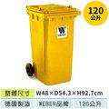 (德國進口WEBER)120公升二輪資源回收拖桶JGM120(黃)☆限量破盤下殺6.1折+分期零利率☆資源回收桶/分類桶/垃圾桶/清潔桶/單分類垃圾桶☆