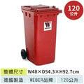 (德國進口WEBER)120公升二輪資源回收拖桶JGM120(紅)☆限量破盤下殺6.1折+分期零利率☆資源回收桶/分類桶/垃圾桶/清潔桶/單分類垃圾桶☆